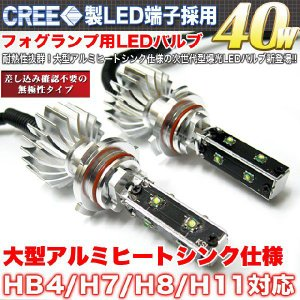LED バルブ フォグバルブ HB4/9006 H7 H8 H11 40W CREE製|fujicorporation2013