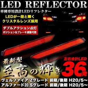 ヴェルファイア アルファード20 30 系 ハリアー 10 60 系 他車種適合 LED リフレクター テールライト 車検 対応|fujicorporation2013
