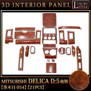 デリカD5 系 後期 専用 3D インテリア パネル 茶木目 21P fujicorporation2013