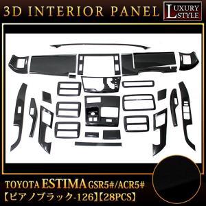 エスティマ50 系 3D インテリア パネル ピアノブラック 28P|fujicorporation2013