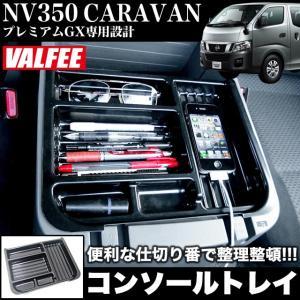 NV350 キャラバン E26 プレミアムGX用 センターコンソールトレイ|fujicorporation2013