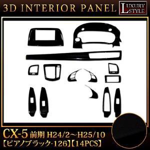 CX-5 前期 インテリアパネルセット ピアノブラック 14P