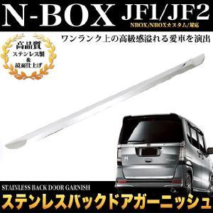 NBOX N-BOX JF1 JF2 バックドアガーニッシュ メッキ リアフィニッシャー