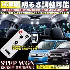 ステップワゴン / スパーダ RK / RG 64発 ルームランプ 明るさ調節機能付 SMD|fujicorporation2013