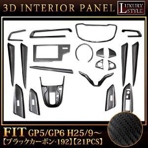 フィット GP 3D インテリア パネル ブラックカーボン 21P|fujicorporation2013