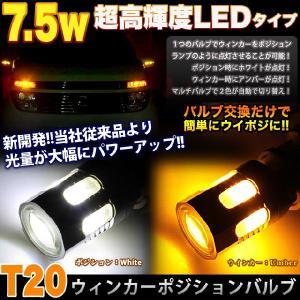LED ウインカーポジションキット 面発光 T20 7.5W ツインカラー ホワイト×アンバー|fujicorporation2013