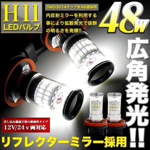LED フォグバルブ H11 48w 12V 24V 対応 広角発光 fujicorporation2013