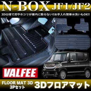 N-BOX / N-BOXカスタム JF1/JF2 3D フロアマット VALFEE バルフィー製 3P セット|fujicorporation2013