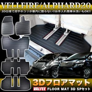 ヴェルファイア アルファード20 3D フロアマット VALFEE バルフィー製 5P セット|fujicorporation2013