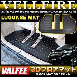 ヴェルファイア アルファード20 3D ラゲッジマット フロアマット VALFEE バルフィー製 1P|fujicorporation2013