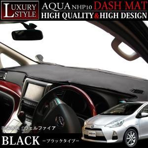 アクア NHP10 ダッシュマット ダッシュボードカバー ブラック|fujicorporation2013