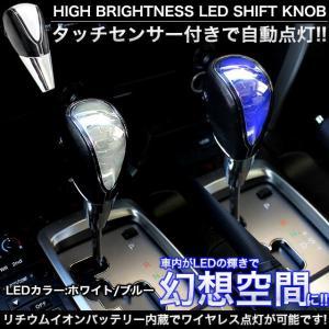 シフトノブ LED M8タイプ ゲート式 正面発光 触れると自動点灯 充電可能ワイヤレス|fujicorporation2013