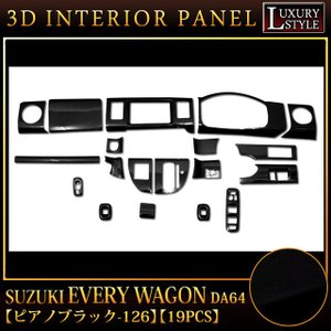 エブリィ DA64W 系 3D インテリア パネル ピアノブラック 19P fujicorporation2013