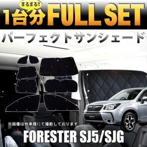 フォレスター SJ5 SJG サンシェード フル セット シルバー 4層構造|fujicorporation2013