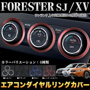 フォレスター SJ 系 インプレッサ XV GP7 系 専用 エアコンダイヤルリングカバー fujicorporation2013