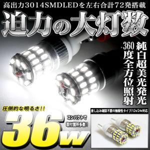 LED ウェッジ球 ポジション バックランプ T10 T16 3014 36W 12v 24v チップ搭載 SMD|fujicorporation2013