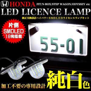 ホンダ車用 LED 18発 ライセンスランプ SMD|fujicorporation2013