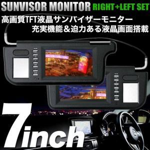 サンバイザーモニター TFT液晶モニター 大画面7インチ ブラック|fujicorporation2013