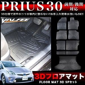 プリウス ZVW30 前期/後期 3D フロアマット VALFEE バルフィー製 9P セット|fujicorporation2013