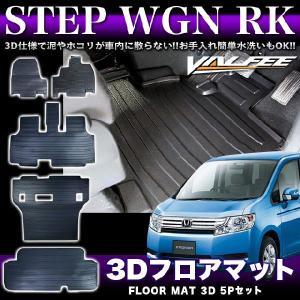 ステップワゴン RK 系 3D フロアマット VALFEE バルフィー製 5Pセット|fujicorporation2013