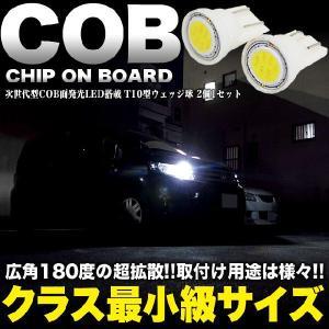 LED ウェッジ球 COB面発光 T10|fujicorporation2013
