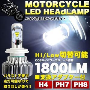 LED ヘッドライト バイク用 H4 PH7 PH8 Hi/Low 切替可 CREE製 変換アダプター付き|fujicorporation2013