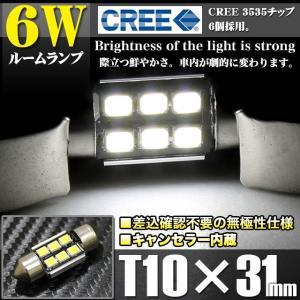 LED 3535チップ 6発 ルームランプ ルーム球 T10×31mm 汎用 CREE製 無極性|fujicorporation2013