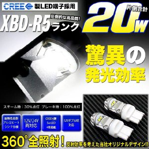 LED ウェッジ球 T20 ダブル 20w CREE製|fujicorporation2013