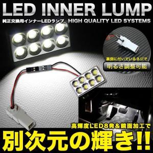 LEDインナーランプ ルームランプ 室内灯 純正形状タイプ 調光 SMD|fujicorporation2013