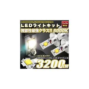 LED ヘッドライトキット H4 H8 HB4 CREE 5000k 3200LM 1年保証|fujicorporation2013