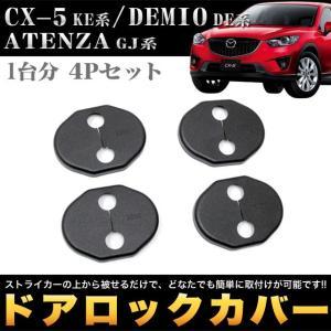ドアロックカバー ストライカーカバー 4P N-BOX カスタム N-WGN ヴェゼル フィット フリード タント ムーヴ デミオ CX-5 CX5|fujicorporation2013