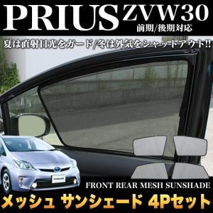 プリウス 30 系 前期 後期 メッシュサンシェード|fujicorporation2013