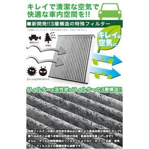エアコンフィルター ホンダ 3層構造 活性炭 オデッセイ RB ステップワゴン RG RK ストリーム エリシオン アコード ワゴン Air-04|fujicorporation2013|02