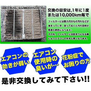 エアコンフィルター ホンダ 3層構造 活性炭 オデッセイ RB ステップワゴン RG RK ストリーム エリシオン アコード ワゴン Air-04|fujicorporation2013|03