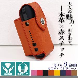 iqosケース iQOS 専用 シガレット ケース アイコス タバコ たばこ 煙草 本革 マグネットフラップ 2.4 Plus fujicorporation2013