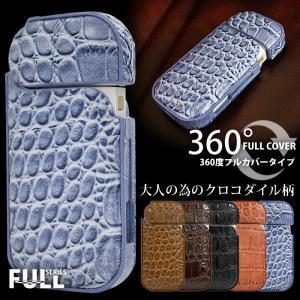 360度フルカバー アイコス iQOS シガレット ケース 電子タバコ たばこ 煙草 PUレザー クロコホルダー 2.4 Plus|fujicorporation2013