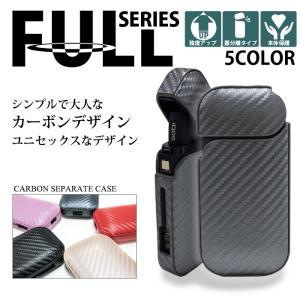 360度フルカバー アイコス iQOS シガレット ケース 電子タバコ たばこ 煙草 タフケース カーボンホルダー 2.4 Plus|fujicorporation2013
