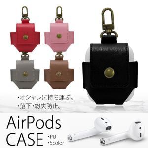 AirPods 専用 ケース イヤホンケース エアーポッズ フック付き 保護カバー