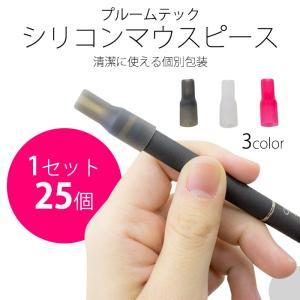 プルームテック マウスピース 25個入り ploomtech 加熱式タバコ 電子タバコ キャップ 吸い口