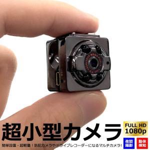 超小型カメラ  1080P 防犯カメラ 小型 赤外線暗視ワイヤレス 監視カメラ 小型カメラ