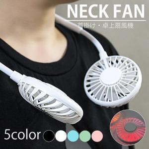 首掛けファン 扇風機 首かけ LEDで光る アロマ 肩掛け ネックファン ミニ 携帯 ポータブル ハンズフリー USB充電 FJ3889 アンサーフィールド