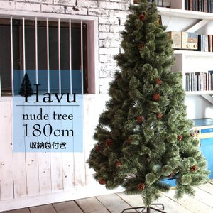 クリスマスツリー 枝大幅増量 北欧 180cm ヌードツリー ツリー おしゃれ 松かさ 松ぼっくり 飾り付け イルミネーション クリスマス Xmas ヒンジ式