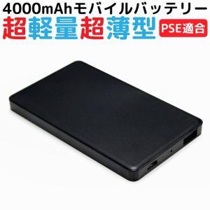 モバイルバッテリー 4000mAh PSE認証済 充電器 軽量 薄型 手のひらサイズ