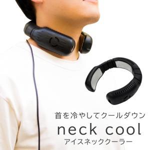 ネクラス NEKURAS アイスネッククーラー  冷却プレート ひんやり ポータブル 首掛け ファン...