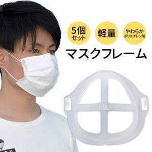 マスクフレーム マスク ブラケット 5個セット クリア 息がしやすい スペーサー 3D 立体 化粧崩れ 防止 フレーム 柔らか ポリエチレン製 インナー 暑さ対策 アンサーフィールド