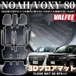 ノア ヴォクシー 80 系 8人乗り 3D フロアマット VALFEE バルフィー製 8P セット|fujicorporation2013