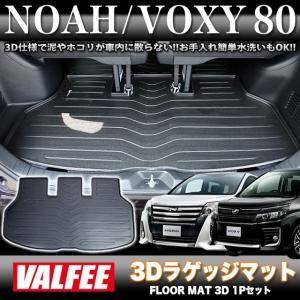 ノア ヴォクシー 80 系 3D ラゲッジマット フロアマット VALFEE バルフィー製|fujicorporation2013