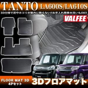 タント タントカスタム LA600S / LA610S 3D フロアマット VALFEE バルフィー製 4P|fujicorporation2013