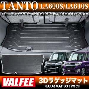 タント タントカスタム LA600S / LA610S 3D ラゲッジマット フロアマット VALFEE バルフィー製|fujicorporation2013
