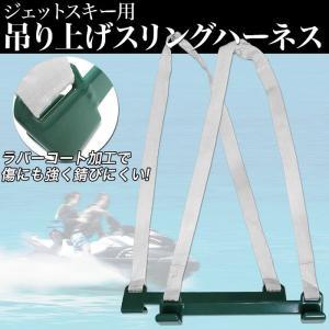 スリングハーネス 1.5t ジェットスキー 吊り上げ|fujicorporation2013